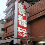 串揚100円ショップ - 看板