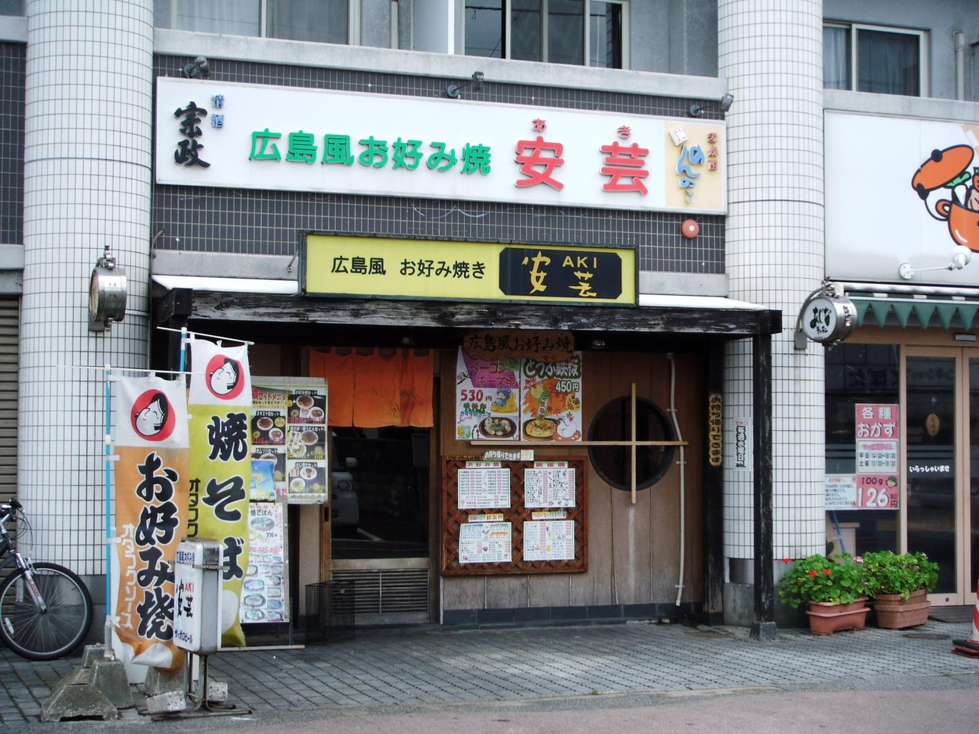 安芸 小倉三萩野店
