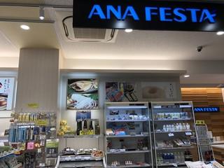 ANAフェスタ 鳥取ロビー店 - お店