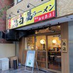 95494820 - 鶏源 蒲田店(ファサード)