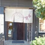 和か菜 - お店の入り口
