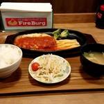 ファイヤーバーグ - モッツァレラチーズ&トマトソースハンバーグセット(250g)