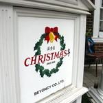 クリスマス亭 - 看板