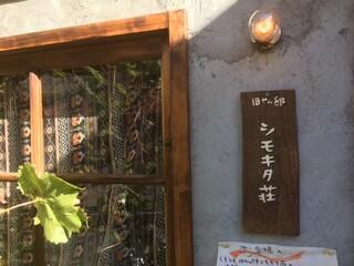 旧ヤム邸  シモキタ荘