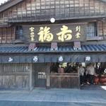 95511304 - 荘厳な店構え(宝永4年って何年前?)