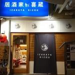 居酒家喜蔵 奈良店 - 店舗