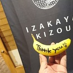 居酒家喜蔵 奈良店 - 帰る時にもらったバナナ