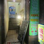 焼肉 永福苑 - 「焼肉 永福苑 新宿店」入口