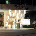 沖縄食材酒家 なかや - 前兼久(ムーンビーチ前)の交差点。