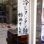村田食堂 - 自動ドア201109