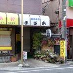 居酒屋 まさ来 - 2011/09/19撮影