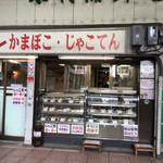 木村蒲鉾店 -