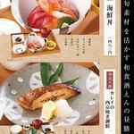 ◆旬素材を活かす和食酒えんの昼膳◆