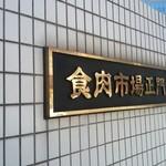 一休食堂 - 外観【2018.10】