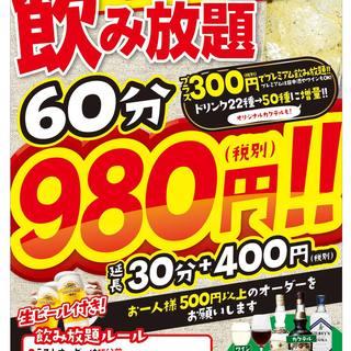 当日大歓迎!!全曜日適用!!☆★飲み放題980円☆★