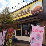 CoCo壱番屋 - 店舗