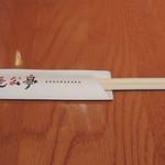 神楽坂 龍公亭 - 割箸