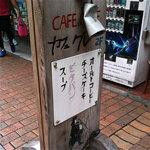 カフェ・グレ - 看板
