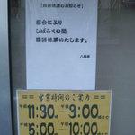 八幡屋 - 9/2011