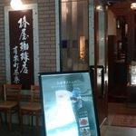 椿屋珈琲店 有楽町茶寮 - お店