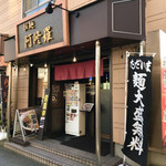 拉麺阿修羅 - お店外観