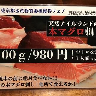 【年末まで限定】東京都水産物買参権獲得フェア
