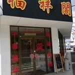 台湾料理 福祥閣 - 入り口