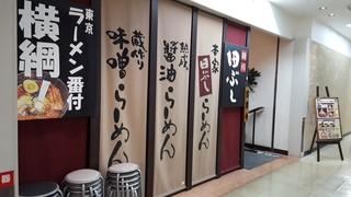 麺処田ぶし イシバシプラザ店