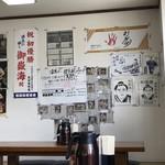 ラーメン55 - 店内