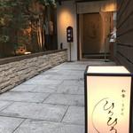 ひろひろ - 入り口へのアプローチ(2018.10.30)