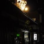 洋めし 御茶呂 - 2011/09 入り口