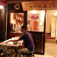 かき松島 こうは - 気軽に立ち寄って牡蠣をつまみに軽く一杯。