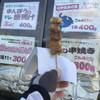 道の駅 紀伊長島マンボウ  - 料理写真: