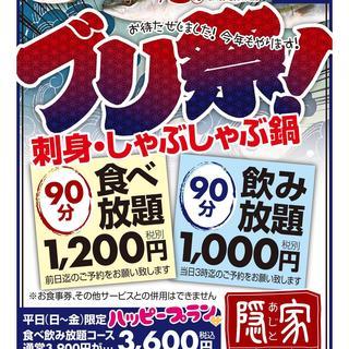 「寒ぶり食べ放題」90分1200円(税別)!!