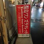 湯島ワンズラクレット チーズ料理専門店 野菜&ワイン - 看板