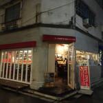 湯島ワンズラクレット チーズ料理専門店 野菜&ワイン - 外観