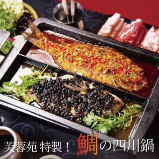 【贅沢に使用した鯛と選べるスープ】鯛の四川鍋