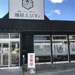 麺屋えびす - 外観写真: