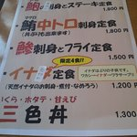 9555898 - 実は鯵刺身とフライ定食も売切れだったおすすめメニュー