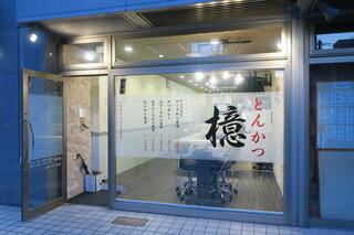 とんかつ檍 浅草橋店 - 外観