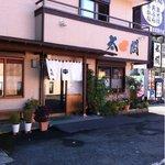 食事処太閤 - 外観   小田原厚木道路の入口とほぼ直結してるところだけは良いところ。