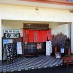 海鮮料理の店 岩沢 - 入口
