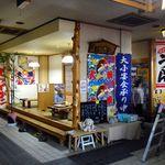 海鮮料理の店 岩沢 - 賑やかな店内