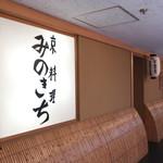 京懐石 みのきち - 新宿住友ビル48F