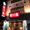 蔵元居酒屋 清龍 - 料理写真: