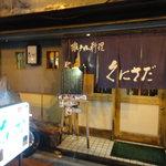 瀬戸内料理 くにさだ - 2011年9月17日再訪