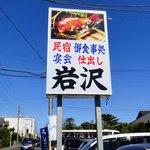 海鮮料理の店 岩沢 - でかい看板ですぐわかる