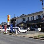 海鮮料理の店 岩沢 - 九十九里ビーチライン沿い