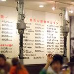(卸)調布食肉センター - 壁にもメニューがっ!!