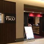 極楽うどん TKU - 外観